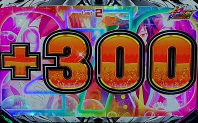 ノーゲーム・ノーライフ THE SLOTの+300枚上乗せの画面