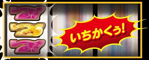 ぱちスロ 沖ハナ-30の3連7停止