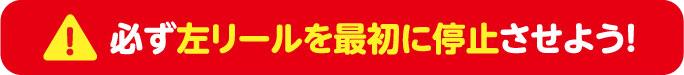ぱちスロ 沖ハナ-30の打ち方1