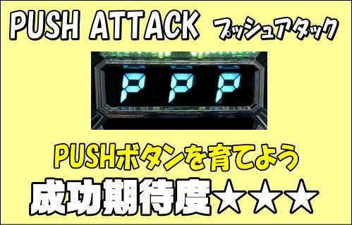ワンバーS-30のプッシュアタック