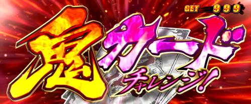 鬼浜爆走紅蓮隊 狂闘旅情編の鬼カードチャレンジ