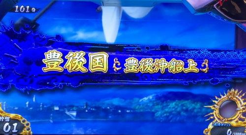 戦国乙女3~天剣を継ぐもの~の豊後国ステージ画像