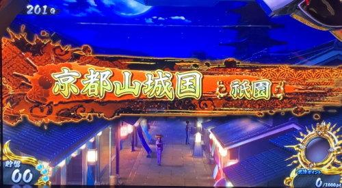 戦国乙女3~天剣を継ぐもの~の京都山城国ステージ画像