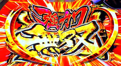 戦国乙女3~天剣を継ぐもの~の特化ゾーン「強カワ無双」の突入画面
