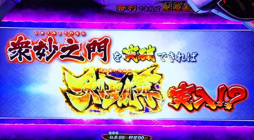 戦国乙女3~天剣を継ぐもの~の「エピソードバトル」突入画面