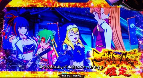 戦国乙女3~天剣を継ぐもの~の「エピソードバトル」勝利時の画面