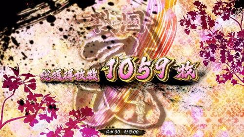 戦国乙女3~天剣を継ぐもの~のAT終了画面「乙女ロゴ」【設定2以上確定】