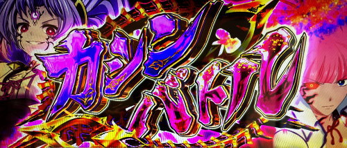 パチスロ戦国乙女 暁の関ヶ原-DARKNESS-の