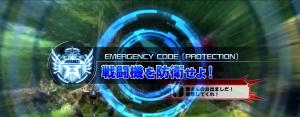 パチスロ ファンタシースターオンライン2のエマージェンシートライアルミッション
