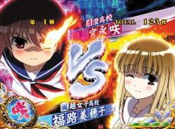 パチスロ咲-Saki-の頂上決戦の画像