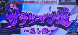 サラリーマン金太郎~MAX~の前兆ステージの画像