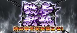 サラリーマン金太郎~MAX~のCZ鉄拳制裁の画像