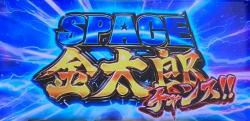 サラリーマン金太郎~MAX~のSPACE金太郎チャンスの画像