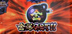 サラリーマン金太郎~MAX~の金爆発生時の画像