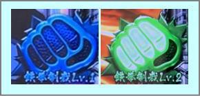サラリーマン金太郎~MAX~の鉄拳制裁レベルの画像