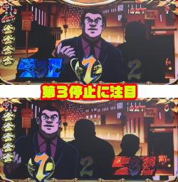 サラリーマン金太郎~MAX~のボーナス打ち方説明画像