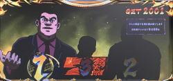 サラリーマン金太郎~MAX~の祝金太郎チャンス中のナビの画像