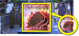 サラリーマン金太郎~MAX~の拳ブーストの画面
