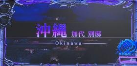 サラリーマン金太郎~MAX~の引き戻しゾーンの画面