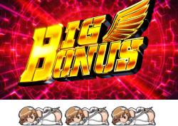 スカイガールズ~ゼロノツバサ~のBIG BONUSの配当