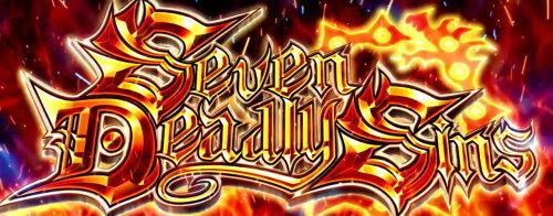 パチスロ七つの大罪のAT「Seven Deadly Sins」