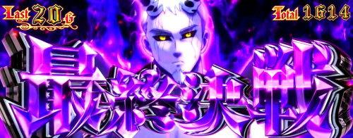 パチスロ七つの大罪の最終決戦(ヘンドリクセンバトル)
