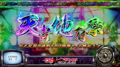 パチスロ東京レイヴンズの天曹地府祭