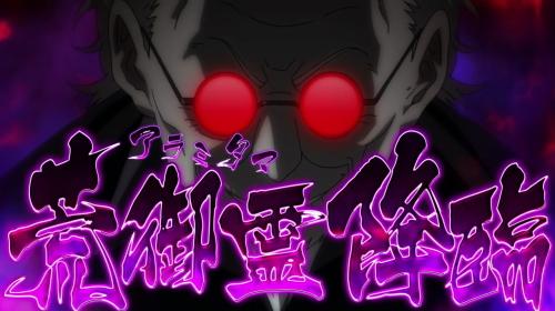 パチスロ東京レイヴンズの荒御霊降臨