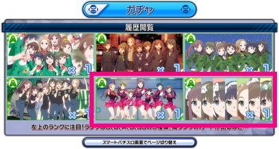 パチスロ Wake Up, Girls!Seven Memoriesのカード種類(ランクA1)