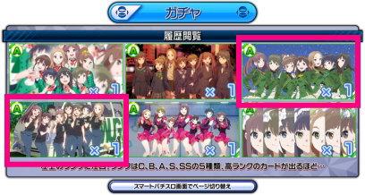 パチスロ Wake Up, Girls!Seven Memoriesのカード種類(ランクA2)