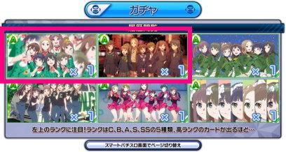 パチスロ Wake Up, Girls!Seven Memoriesのカード種類(ランクA3)