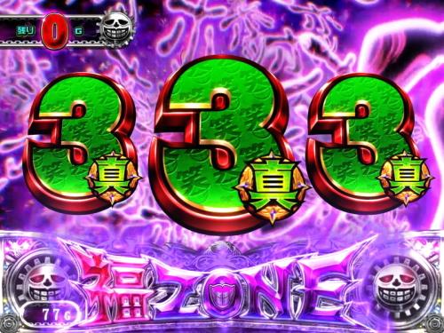 S笑ゥせぇるすまん絶笑の福ZONE3揃い