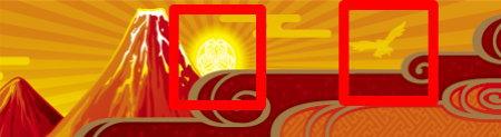 吉宗3の家紋+鷹ランプ点灯時