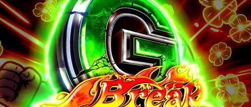 吉宗3のG Break
