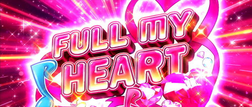 吉宗3のFULL MY HEART