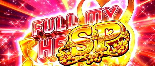 吉宗3のFULL MY HEART SP