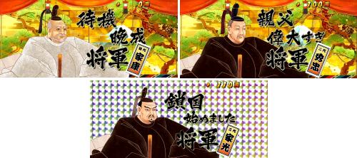 吉宗3のキラキラカード