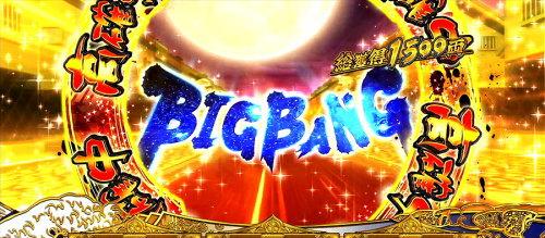 吉宗3のビッグバン振舞