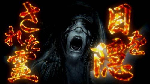 パチスロ零の敵「目を隠された霊」