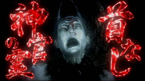 パチスロ零の敵「首なし神官の霊」