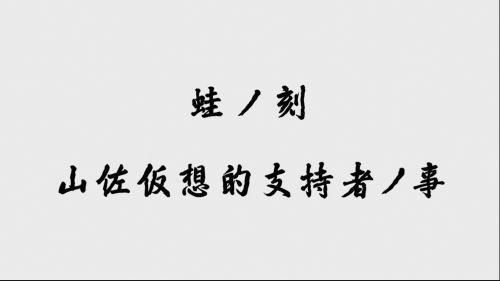 パチスロ零のAT直撃「蛙ノ刻」概要