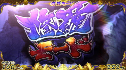 【戦コレ4】戦国コレクション4の修羅モード滞在G数振り分け