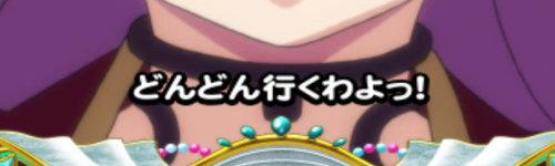 【戦コレ4】戦国コレクション4の「どんどん行くわよっ!」