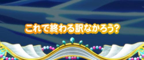 【戦コレ4】戦国コレクション4の復活確定セリフ
