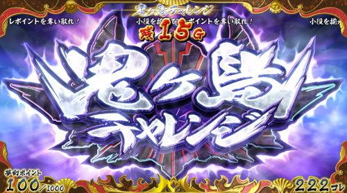 【戦コレ4】戦国コレクション4の鬼ヶ島チャレンジ