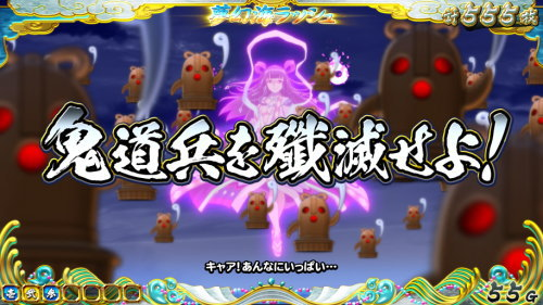 【戦コレ4】戦国コレクション4の卑弥呼バトル