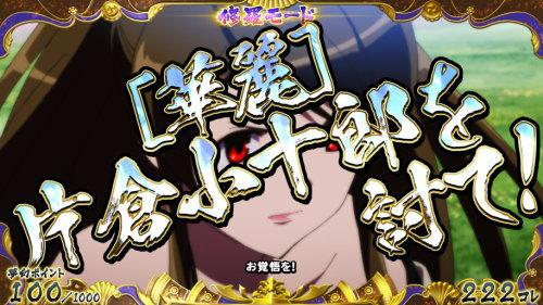 【戦コレ4】戦国コレクション4の兼続vs小十郎