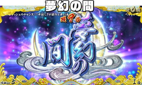 【戦コレ4】戦国コレクション4の「夢幻の間(むげんのま)」