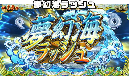 【戦コレ4】戦国コレクション4のAT「夢幻海ラッシュ」