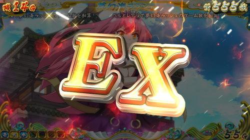 【戦コレ4】戦国コレクション4のAT中のエクストラ
